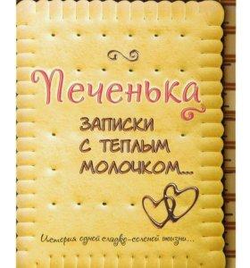 Блокнот Печенька с молоком