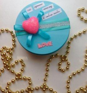 """К 23 февраля """"100 причин почему я люблю тебя"""""""