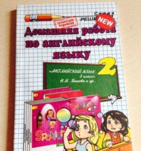 Домашняя работа по английскому языку, 2 класс