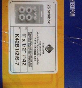 Комплект крепления радиаторов отопления