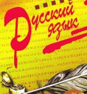 Репетиторство по русскому языку и литературе