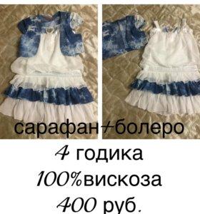 Рапродаю детский гардероб