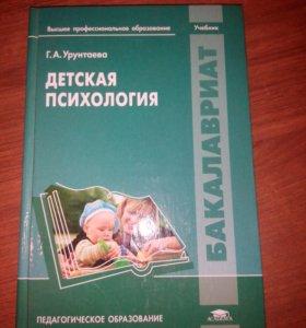 Учебник: Детская психология