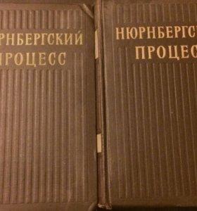 НЮРНБЕРГСКИЙ ПРОЦЕСС ( в 2-х  томах)