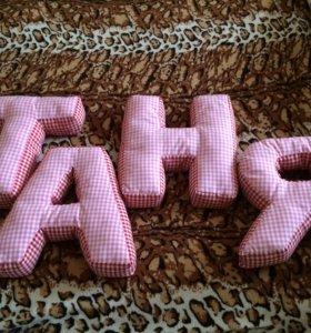 Шьем буквы- подушки,из любой ткани.Цены разные.
