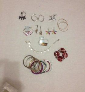 Серьги и браслеты