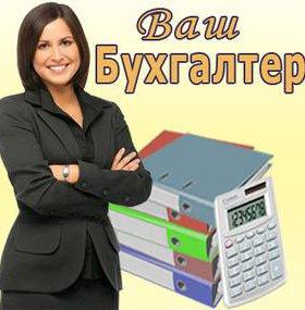 Персональный бухгалтер