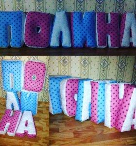 Объемные буквы подушки