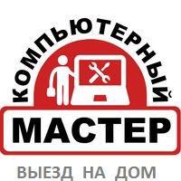 Ремонт ноутбуков и компьютеров в Комарово