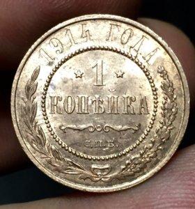 1 копейка 1914 UNC штемпельная