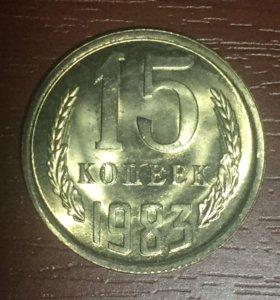 15 копеек 1983 UNC