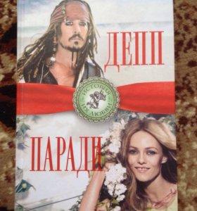 Книга Джонни Депп