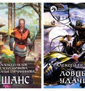 Книги А.Пехов