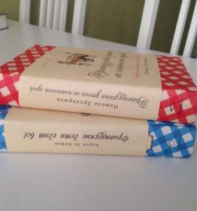 Книги о французском воспитании.