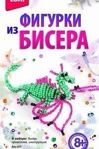 """Набор для творчества """"ФИГУРКИ ИЗ БИСЕРА"""""""