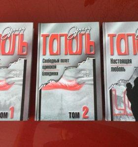 Книги Э. Тополь
