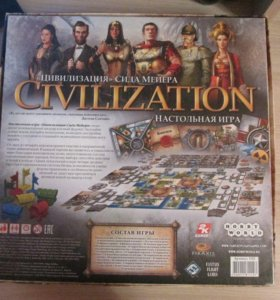 Настольная игра Цивилизация