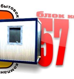"Блок контейнер Бк - 04 ""распашонка """