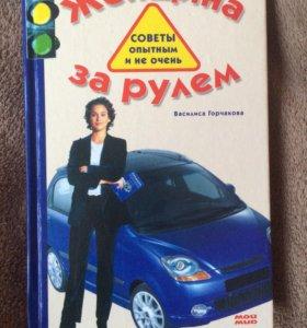 "Книга ""Женщина за рулём"""