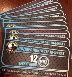 Сертификат на 12 тренировок
