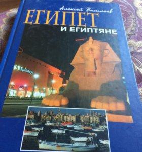 Книга Египет новая