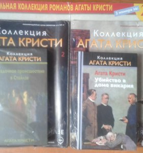 Коллекция Агата Кристи