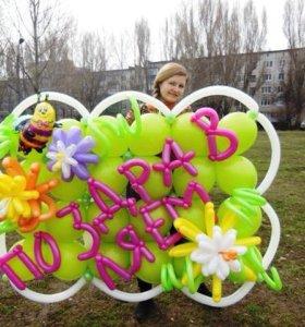 Гелиевые шары! Фигуры из шаров!!!