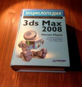 Энциклопедия 3ds Max 2008