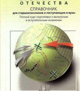 Кацва Л. А. История Отечества. Справочник