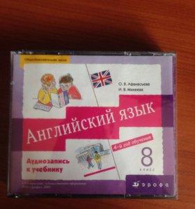 Аудио книга к учебнику по английскому