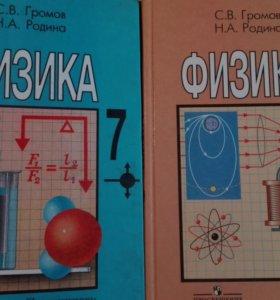 Учебник. Физика. Громов. 7, 9-10 класс