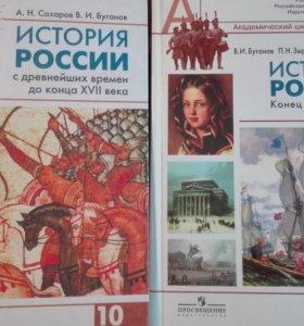 Учебник. История России. 10 класс