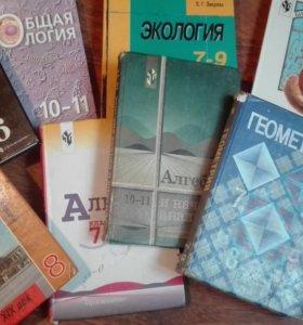 Учебники. 7-11 класс