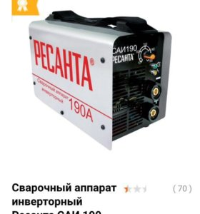 Сварочный аппарат инверторный Ресанта САИ 190!