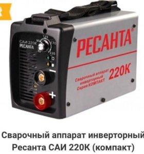 Сварочный аппарат Ресанта 220К