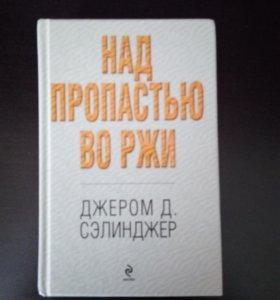 """Книга """"Над пропастью во ржи"""""""