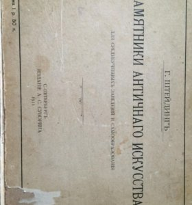 Книга-антиквариат <<памятник античнаго искуства>>