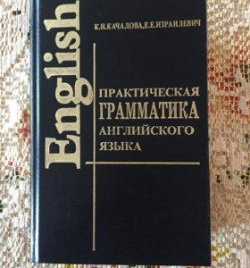 Грамматика английского языка, автор Израилевич