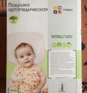 Подушка для новорождённых