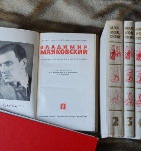 Владимир Маяковский собрание сочинений