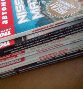 Журналы Тюнинг Автомобилей с 2003 по 2008 года