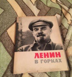 Ленин в Горках В.Волкова