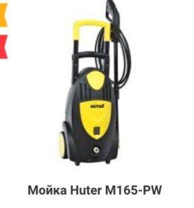 Мойка Huter M165-РW