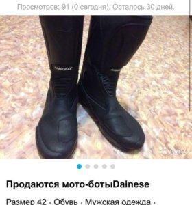 Мото-ботинки