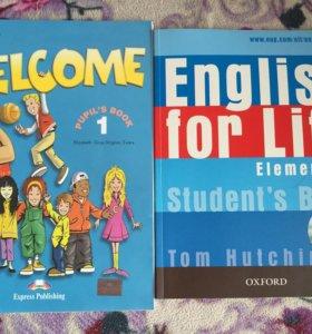 Учебники английского