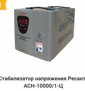 Стабилизатор Ресанта АСН 10000/1-ц