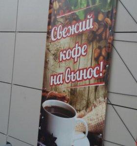 Баннер 'Кофе на вынос'