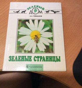 Книга (биология)