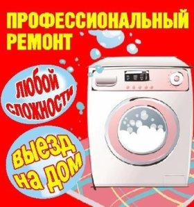 Ремонт и установка стиральных машин на дому