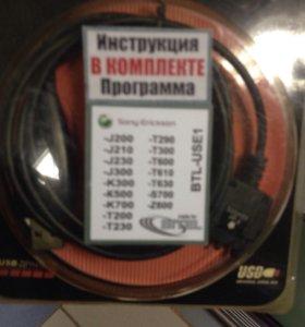 Data кабель